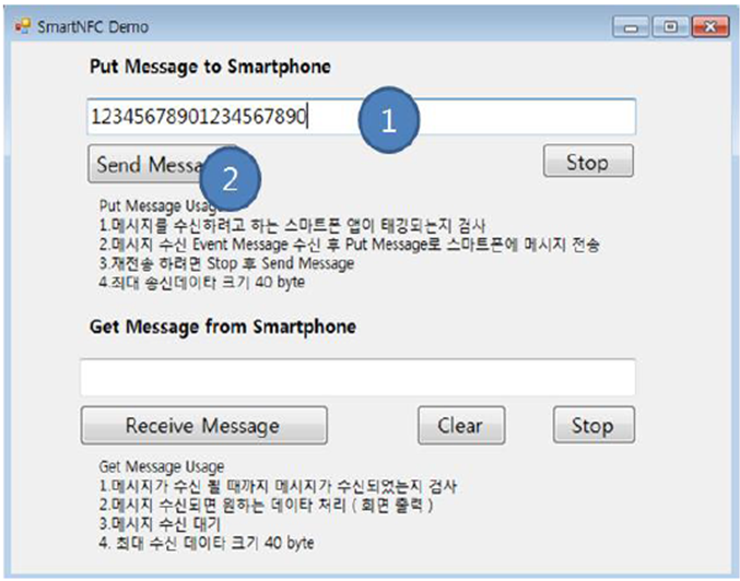 SmartNFCSample 윈도우 프로그램